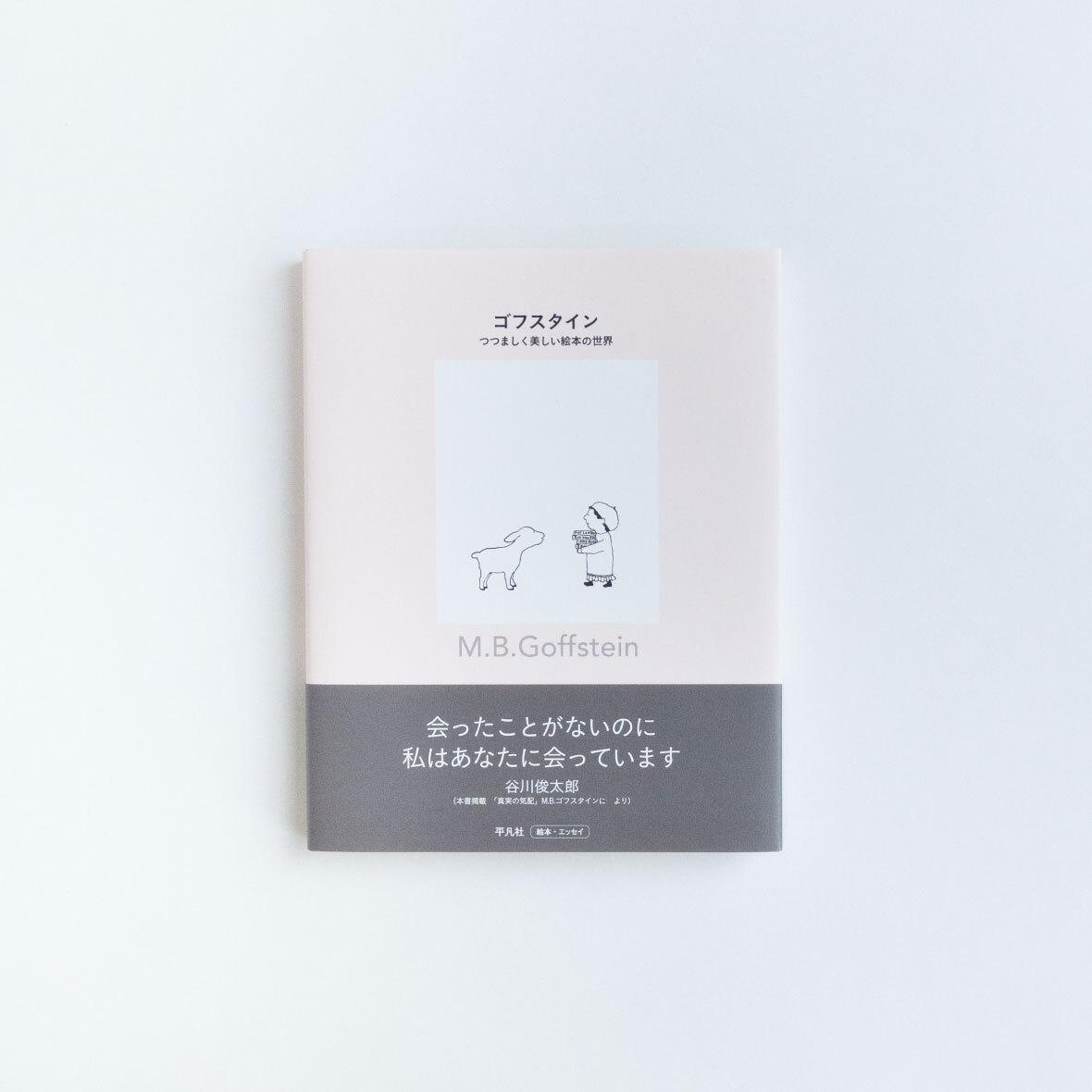 【TK】ゴフスタイン つつましく美しい絵本の世界