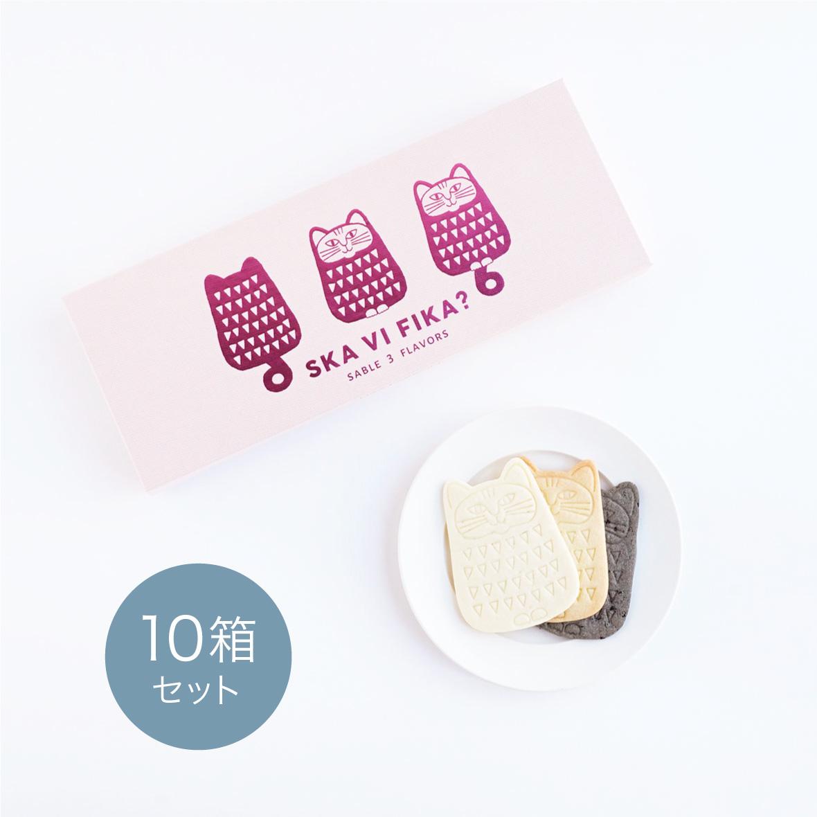 【TK】ねこサブレ~(9枚入り)(ピンク)10箱セット