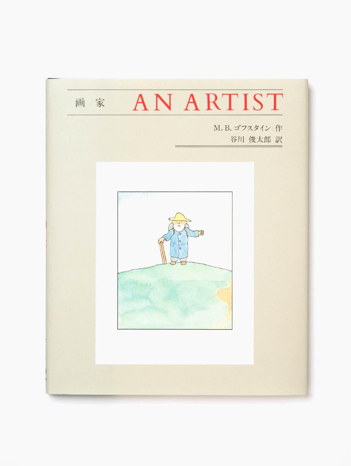 【TK】画家