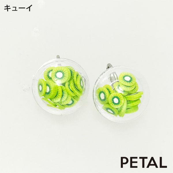 KIDS☆ドームの中は何かなイヤリング&ピアス【PETAL MARKET】