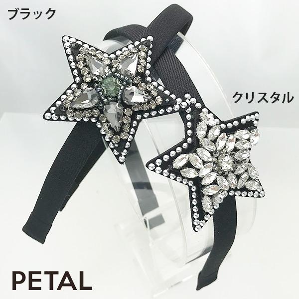 BLACKシリーズ☆星ビジューカチューシャ【PETAL MARKET】