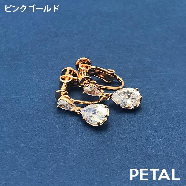 caronシリーズ イヤリング ティアドロップ【PETAL MARKET】