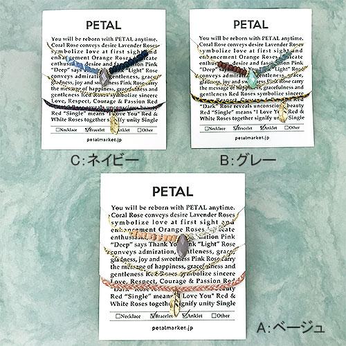 ブレス2本とアンクレット1本のバカンスセット【PETAL MARKET】