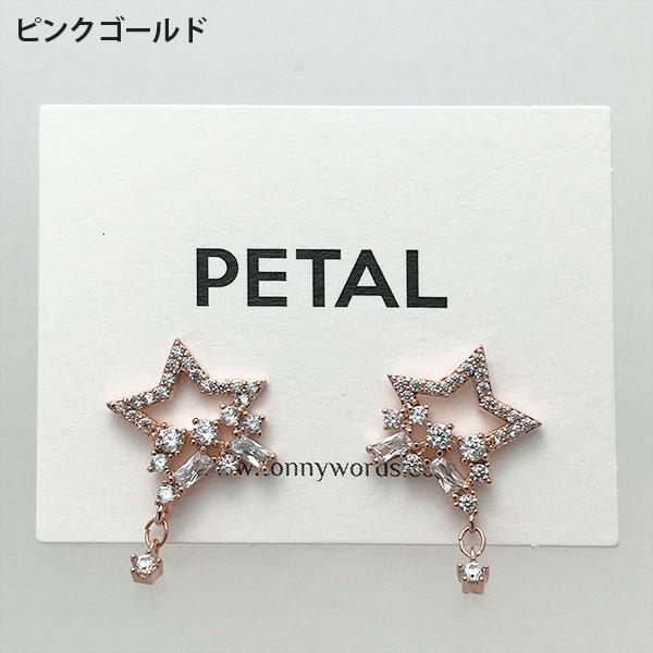 caronシリーズ☆ピアス・スタービジュー 【PETAL MARKET】
