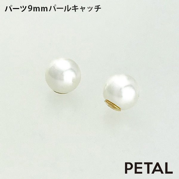 パーツパールキャッチ9mm【PETAL MARKET】