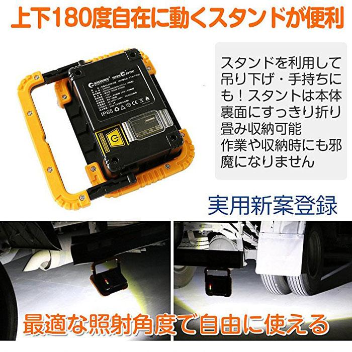 充電式LED 20W USB出力 4モード・ハードカバー仕様 YC-02W