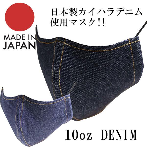 3D立体縫製 10oz  カイハラデニム INDIGO DENIM MUSK  日本製