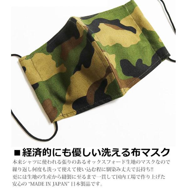 3D立体縫製 カモフラージュ柄 マスク CAMO MASK 迷彩 カモ柄 日本製