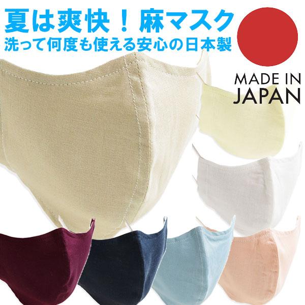 3D立体縫製 無地 麻素材 リネンマスク MASK  日本製