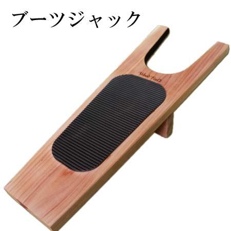 【Wood Field(ウッドフィールド)】Boots Jack ブーツジャック シューズストリッパー