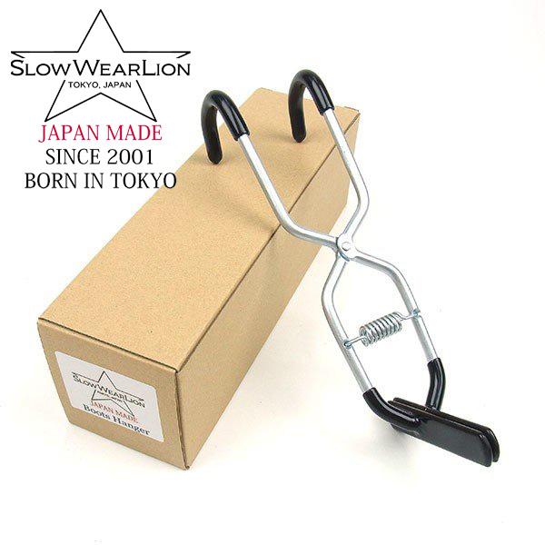 【SLOWWEAR LION(スローウェアーライオン)】ブーツハンガー BOOTS HANGER