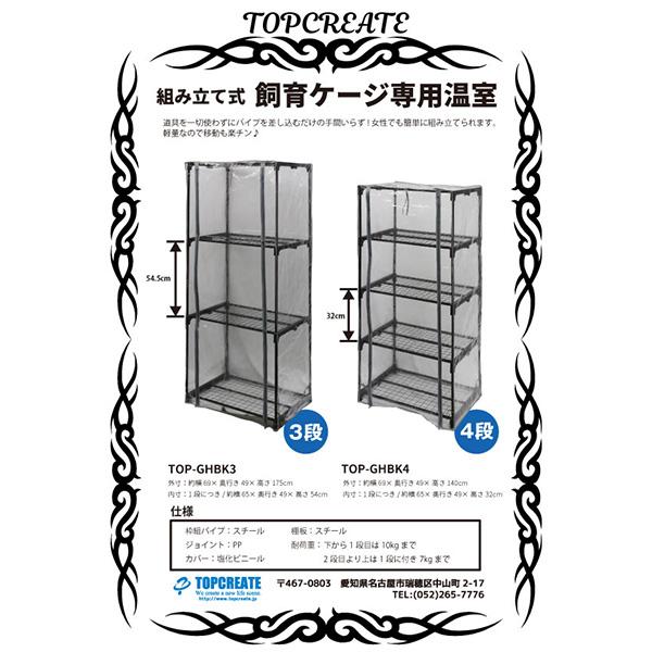 爬虫類専用組み立て式飼育ケージ専用温室 3段 TOPCREATE(トップクリエイト)