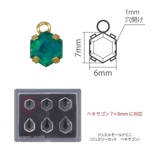 【メール便対応可】ジュエルモールド ミニ専用 石座A 403020 PADICO(パジコ)