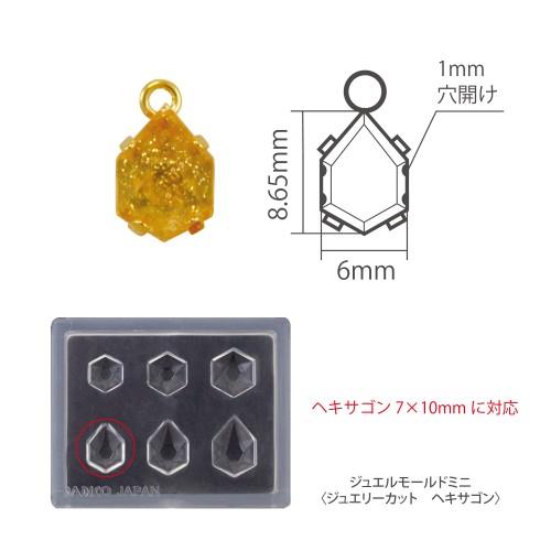 【メール便対応可】ジュエルモールド ミニ専用 石座D 403023 PADICO(パジコ)
