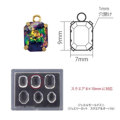 【メール便対応可】ジュエルモールド ミニ専用 石座H 403027 PADICO(パジコ)