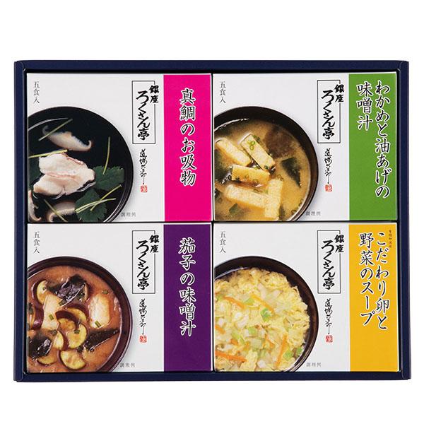 スープ・味噌汁ギフト20食入