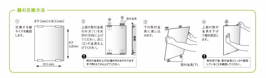 サイズオーダー鏡 防湿仕様【高さ458�〜610�×横100�〜254�】