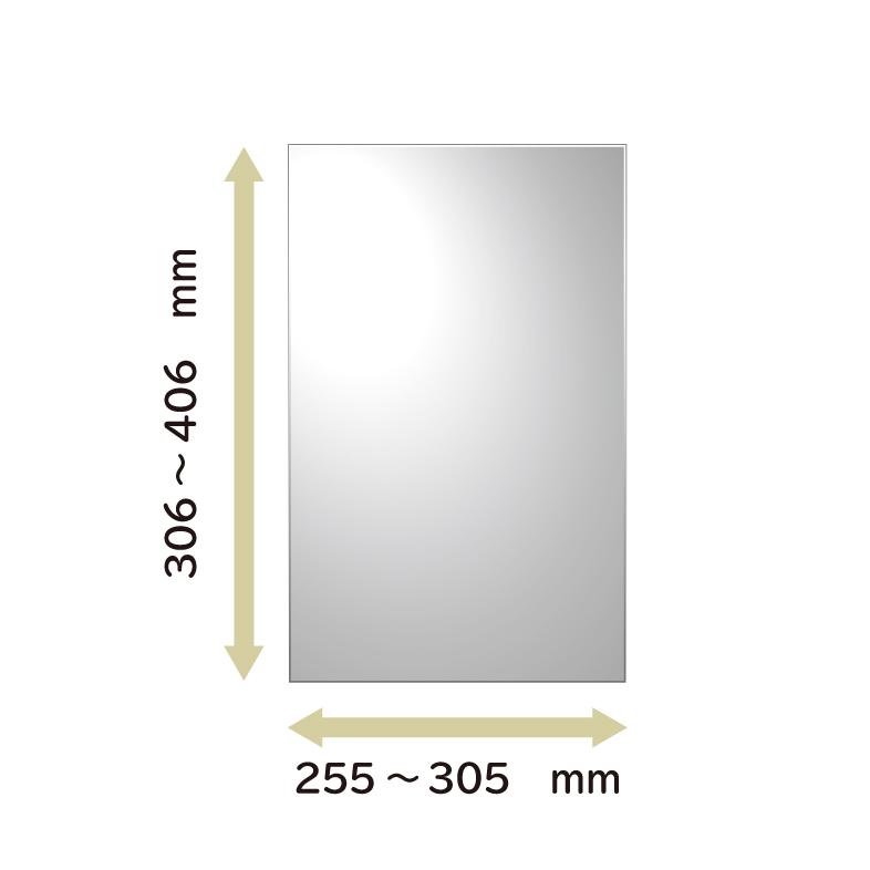 サイズオーダー鏡 防湿仕様【高さ306�〜406�×横255�〜305�】