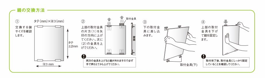 サイズオーダー鏡 防湿仕様【高さ306�〜406�×横306�〜406�】