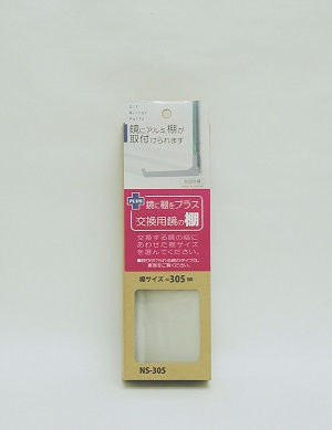 交換用鏡の棚 NS-305 高さ40×幅305×104�