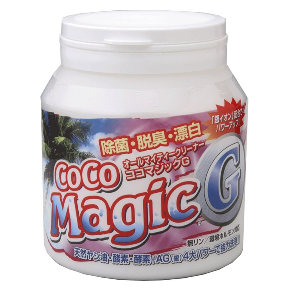 ココマジックG 除菌・脱臭・漂白効果に銀イオン配合 天然ヤシ油・酸素・酵素+Ag(銀) 4大パワーの強力洗剤