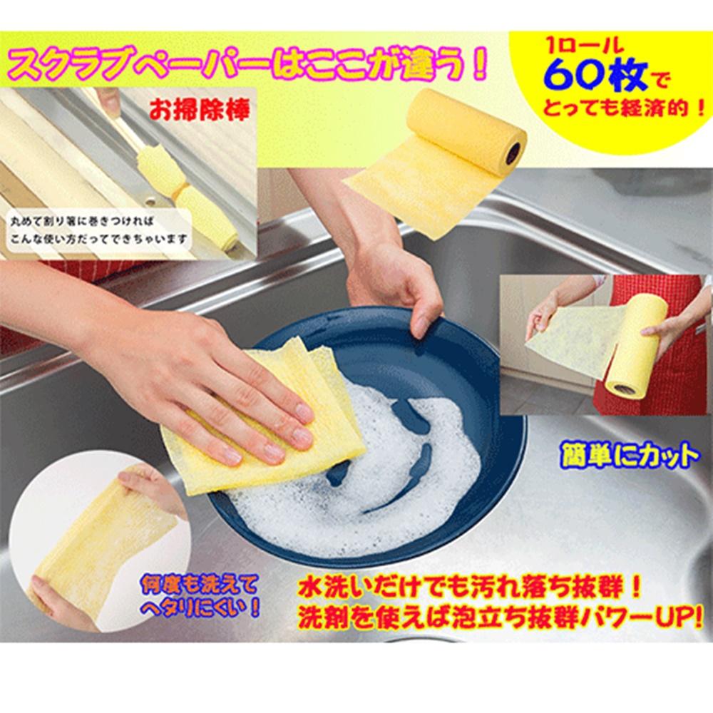 ココマジック スクラブペーパー(抗菌) 頑固な汚れもしっかり落とす使い捨てお掃除シート