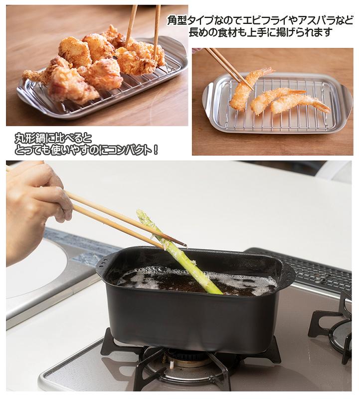 ミニミニ天ぷら角型 アミ・フタ付き 【日本製】