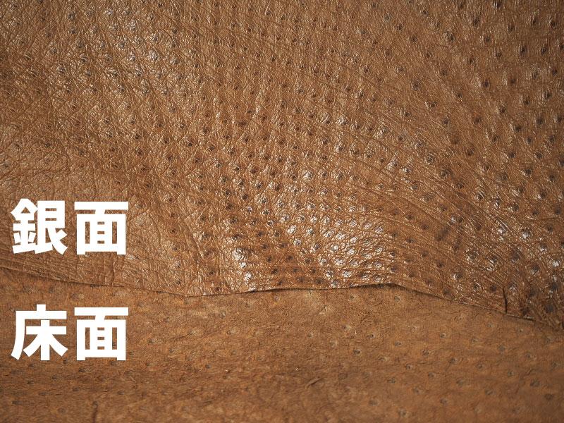 特価 エミュー丸革(ブラウン) #176