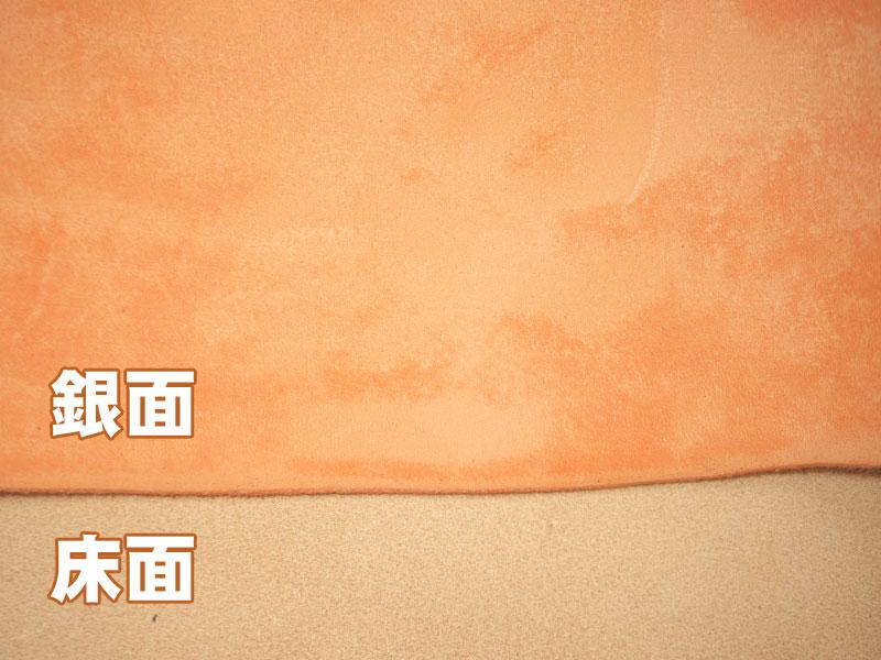 特価 マーブルヌメ半裁(オレンジ) #296