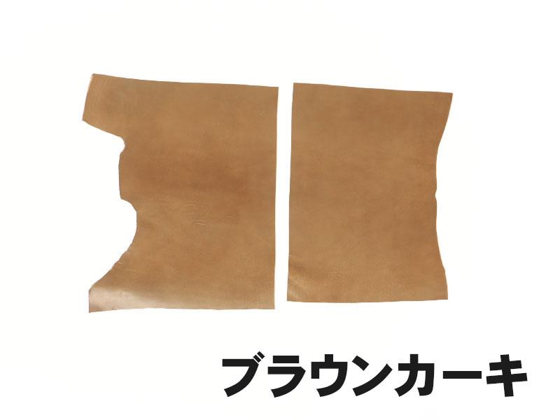 【新春フェア】カラーレザー大判ヌメはぎれ2枚セット