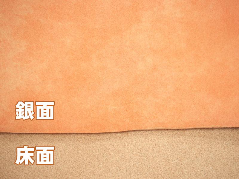 特価 マーブルヌメ半裁(オレンジ) #297