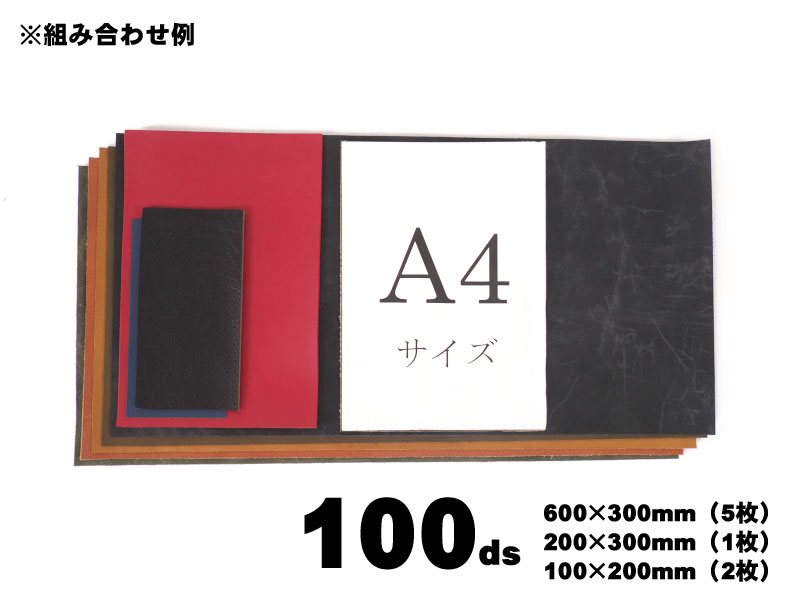 【新春フェア】クロム特盛セット(100ds)