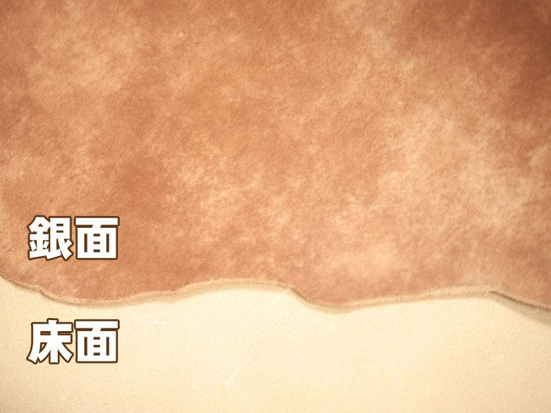 特価 マーブルヌメ半裁(チョコ) #299