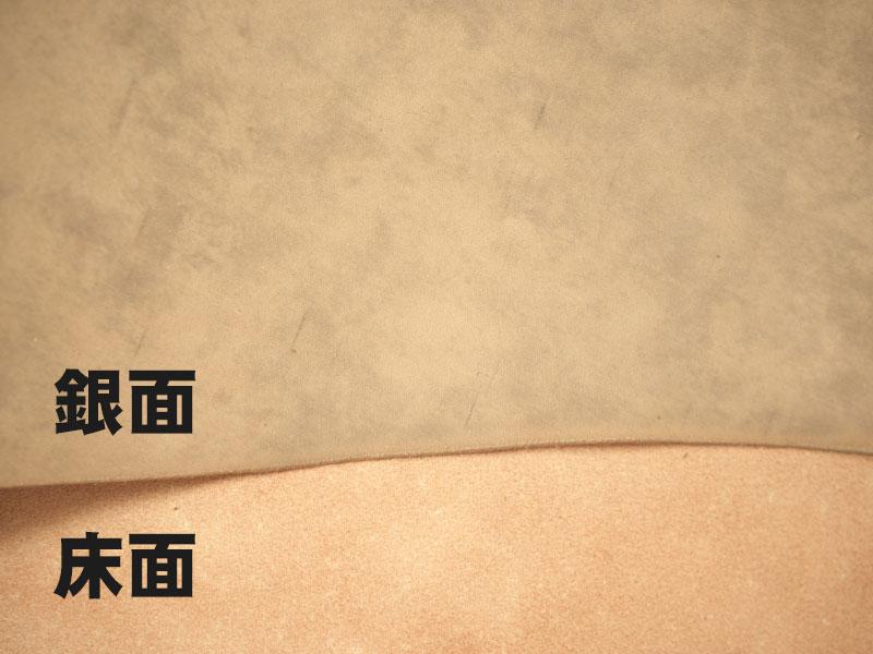 特価 マーブルヌメ半裁(グレー) #302