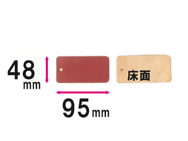 レザータグ端切れ(ヌメスムース)2枚セット●95x48mm