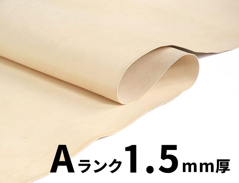 ヌメ革タンロー 半裁A(1.5mm厚)