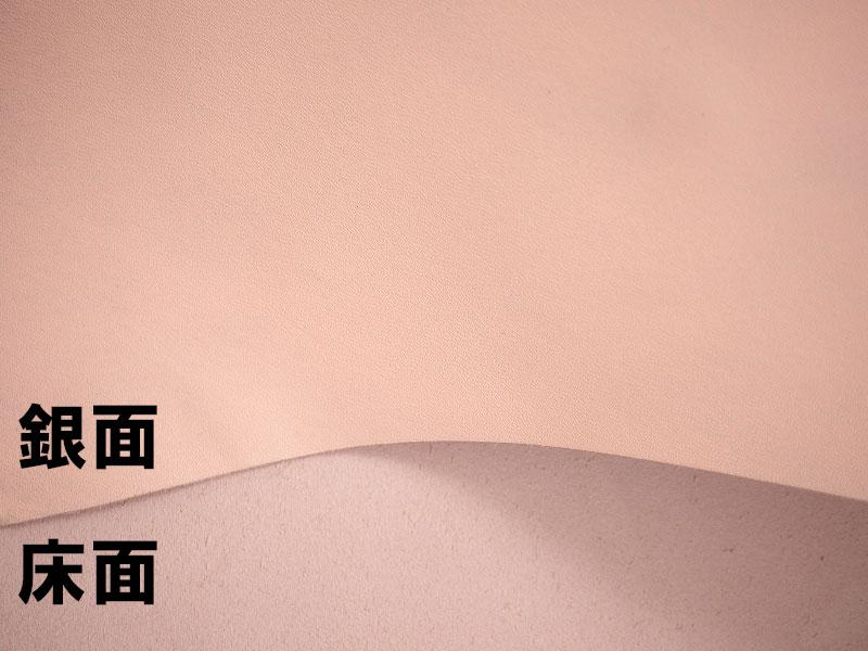 特価 サクラレザー半裁スムース(ピンク) #145