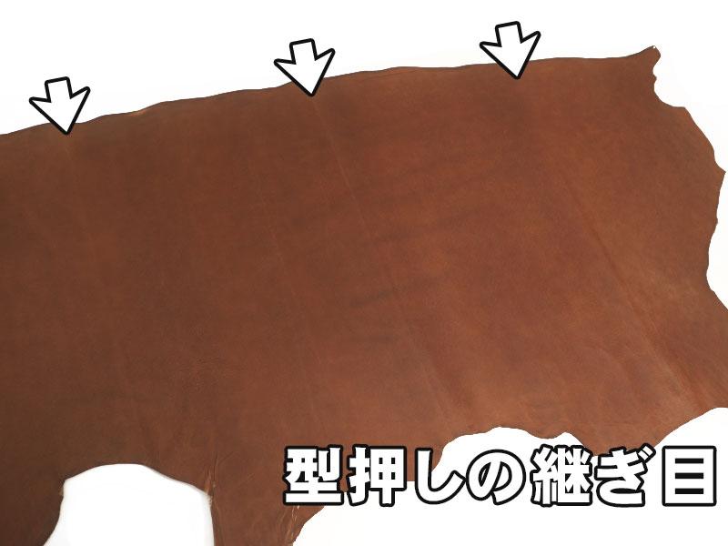 特価 ハーモニー型押し半裁(ブラウン) #201