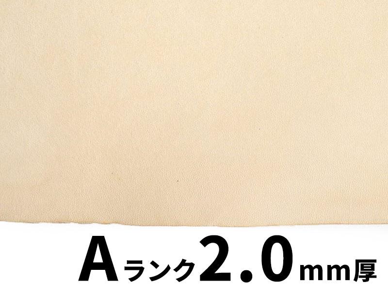 ヌメ革タンロー 半裁A(2.0mm厚)