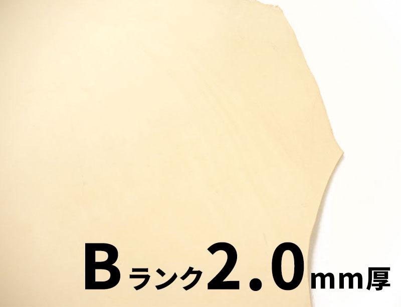 ヌメ革タンロー 半裁B(2.0mm厚)