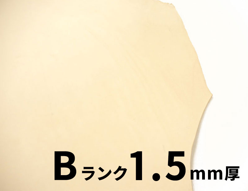 ヌメ革タンロー 半裁B(1.5mm厚)