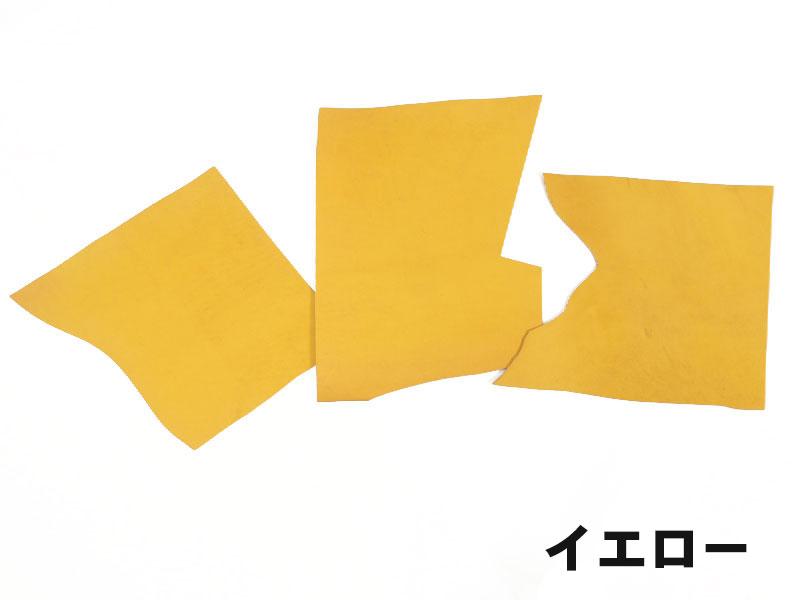 カラーレザー大判ヌメはぎれ3枚セット
