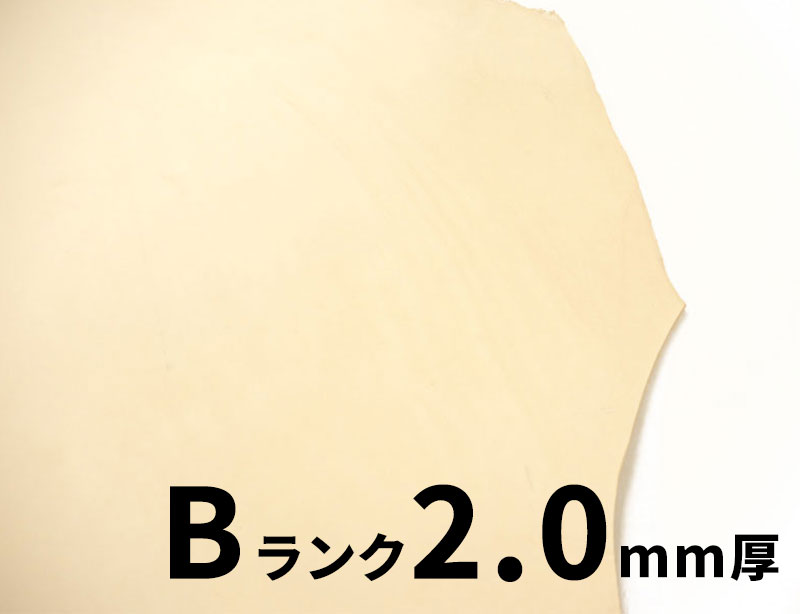 ヌメ革タンロー 半裁B(厚口)