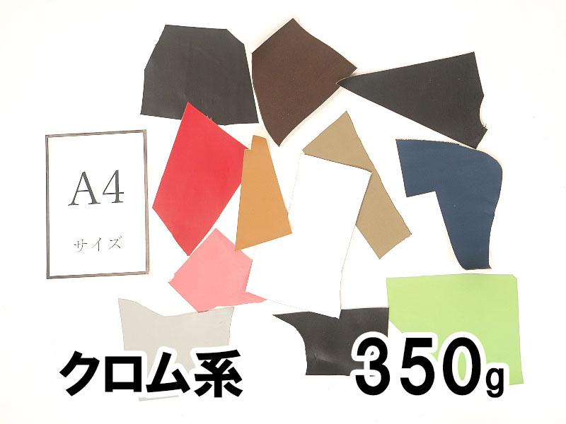 染色カラーはぎれパック(300/350g)600円