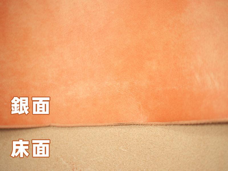 マーブルヌメ半裁(オレンジ)