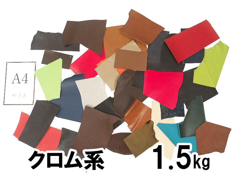 染色カラーはぎれパック(1.5kg)2,000円