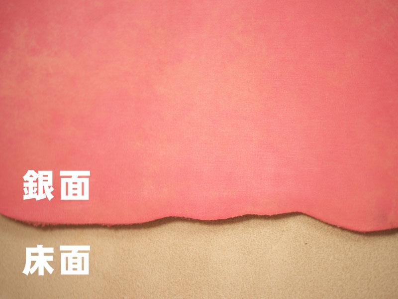 マーブルヌメ半裁(ピンク)