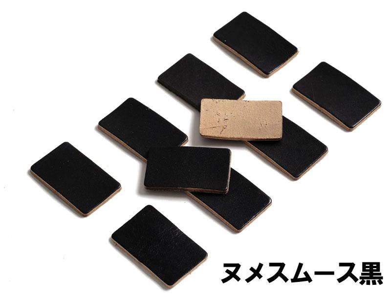 レザータグ端切れ(大)10枚セット