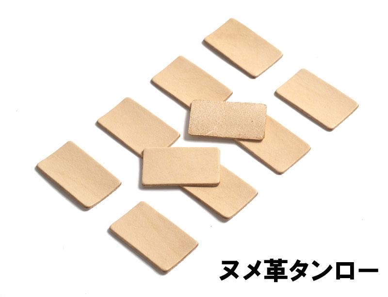 レザータグ端切れ(ヌメ革タンロー)10枚セット ●56x34mm