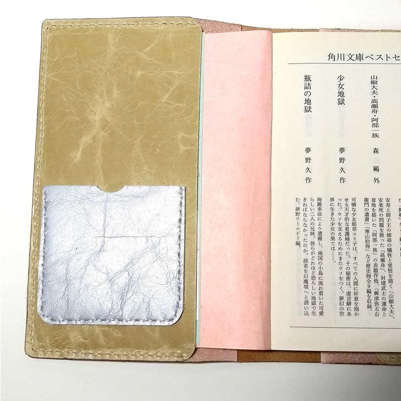 B6サイズブックカバー